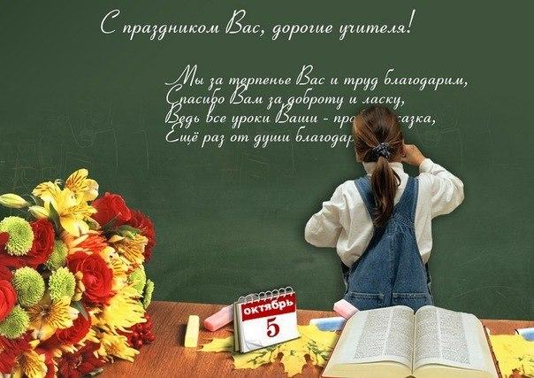 Поздравление учителей с днем учителя в школе